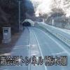 国道293号新会沢トンネル栃木側ライブカメラ(栃木県栃木市尻内町)