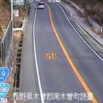 国道19号読書ライブカメラ(長野県南木曽町読書)