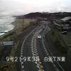 国道9号白兎トンネル東ライブカメラ(鳥取県鳥取市白兎)