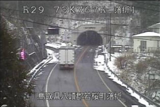 国道29号落折ライブカメラは、鳥取県若桜町落折の落折に設置された国道29号(若桜街道)が見えるライブカメラです。
