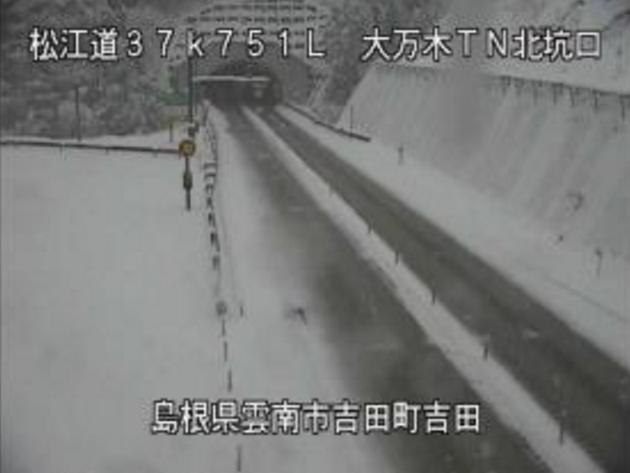 松江自動車道大万木トンネル北坑口