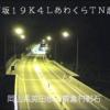鳥取自動車道あわくらトンネル起点坑外ライブカメラ(岡山県西粟倉村影石)