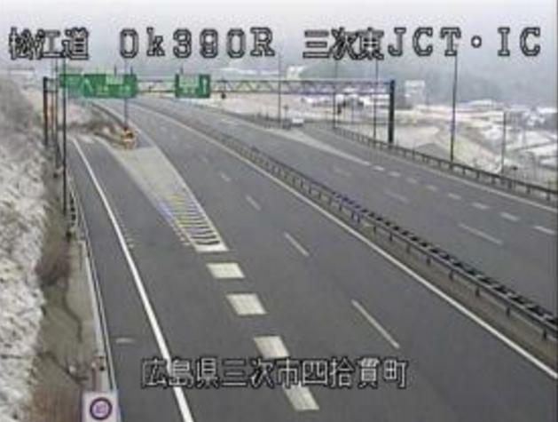 三次東ジャンクション・三次東インターチェンジから松江自動車道