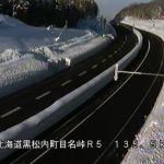 国道5号目名峠ライブカメラ(北海道蘭越町田下)