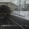 国道229号雷電トンネル岩内側ライブカメラ(北海道岩内町敷島内)