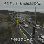 国道1号大井川橋西ライブカメラ(静岡県島田市島)