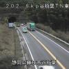 国道1号谷稲葉トンネル東ライブカメラ(静岡県藤枝市谷稲葉)