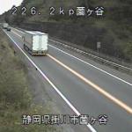 国道1号薗ヶ谷ライブカメラ(静岡県掛川市薗ヶ谷)