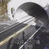 国道474号渋川トンネル南ライブカメラ(静岡県浜松市北区)