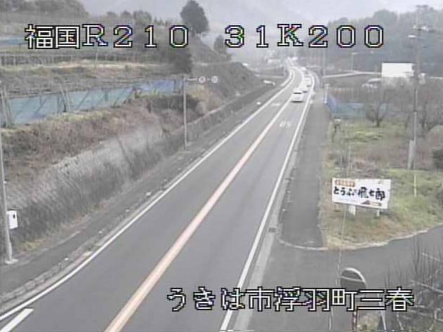 国道210号袋野大橋