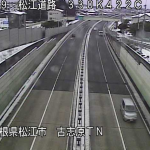 国道9号古志原トンネルライブカメラ(島根県)