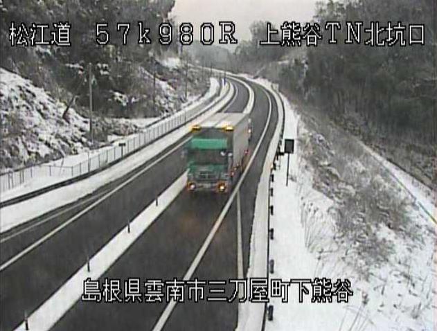 松江自動車道上熊谷トンネル北坑口