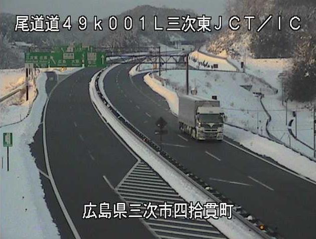 松江自動車道三次東ジャンクション・三次東インターチェンジ