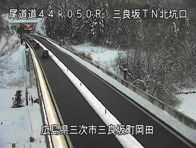 尾道自動車道三良坂トンネル北坑口