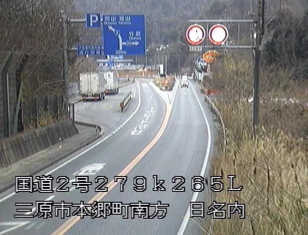 国道2号日名内