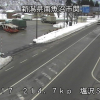 国道17号塩沢除雪ステーションライブカメラ(新潟県南魚沼市関)