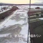 国道18号道の駅あらいライブカメラ(新潟県妙高市猪野山)