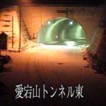 栃木県道23号愛宕山トンネル西ライブカメラ(栃木県日光市上栗山)