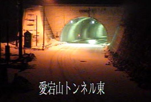 栃木県道23号愛宕山トンネル東