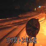 国道121号三ツ岩トンネル北ライブカメラ(栃木県日光市藤原)