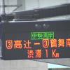 伊勢湾岸自動車道電光掲示板ライブカメラ(愛知県豊田市)