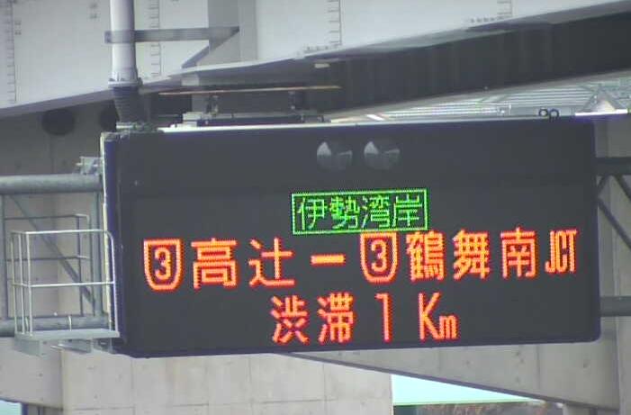 伊勢湾岸自動車道電光掲示板