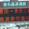 東名高速道路電光掲示板ライブカメラ(愛知県豊田市)
