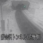 国道293号新会沢トンネル佐野側ライブカメラ(栃木県佐野市会沢町)