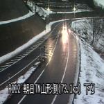 国道112号朝日トンネル山形側ライブカメラ(山形県鶴岡市大網)