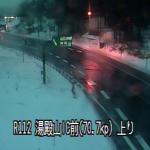 国道112号湯殿山インターチェンジ前ライブカメラ(山形県鶴岡市田麦俣)