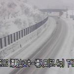 国道112号湯殿山スキー場入口ライブカメラ(山形県鶴岡市田麦俣)