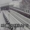 国道112号湯殿山トンネル山形側ライブカメラ(山形県鶴岡市田麦俣)