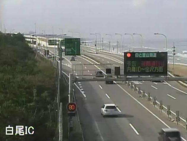 のと里山海道白尾インターチェンジライブカメラは、石川県かほく市白尾の白尾インターチェンジ(白尾IC)に設置されたのと里山海道が見えるライブカメラです。