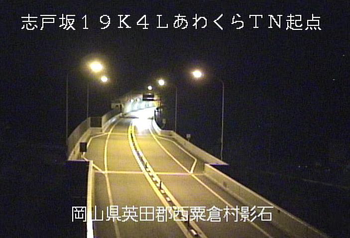 鳥取自動車道あわくらトンネル起点坑外ライブカメラは、岡山県西粟倉村影石のあわくらトンネル起点坑外に設置された鳥取自動車道(鳥取道)が見えるライブカメラです。