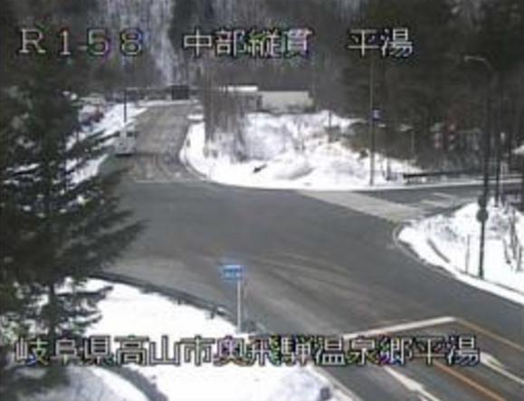 国道158号中部縦貫自動車道安房トンネル平湯
