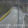 国道210号赤岩洞門起点坑口ライブカメラ(大分県日田市天瀬町)
