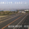 国道224号野尻橋ライブカメラ(鹿児島県鹿児島市野尻町)
