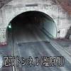 国道400号尾頭トンネル塩原側ライブカメラ(栃木県那須塩原市上塩原)