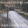 鳥取自動車道志戸坂峠ライブカメラ(鳥取県智頭町駒帰)