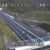 尾道自動車道三良坂インターチェンジライブカメラ(広島県三次市三良坂町)