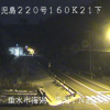 国道220号海潟トンネル起点ライブカメラ(鹿児島県垂水市海潟)