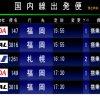 富士山静岡空港運航情報フライト案内モニターライブカメラ(静岡県牧之原市坂口)