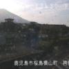 国道224号道の駅桜島ライブカメラ(鹿児島県鹿児島市桜島横山町)