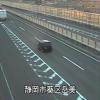 国道1号唐瀬ランプライブカメラ(静岡県静岡市葵区)