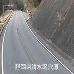 国道52号芝川上り清水方面ライブカメラ(静岡県静岡市清水区)