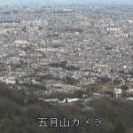 五月山ライブカメラ(大阪府池田市五月丘)