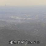 和泉葛城山ライブカメラ(大阪府貝塚市)