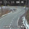 国道41号宮峠南ライブカメラ(岐阜県高山市一之宮町)