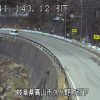 国道41号引下ライブカメラ(岐阜県高山市久々野町)