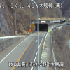 国道41号木賊洞南ライブカメラ(岐阜県高山市久々野町)